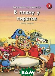 Купить Дартаньлай и три мушкетера. Книга 3. В плену у пиратов, Карнеол, Виктор Шатунов, 978-5-904986-03-2