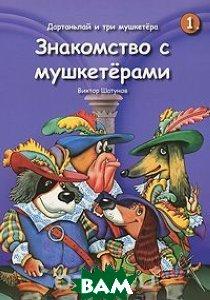 Купить Дартаньлай и три мушкетера. Книга 1. Знакомство с мушкетерами, Карнеол, Виктор Шатунов, 978-5-904986-01-8