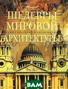 Купить Шедевры мировой архитектуры, Мир энциклопедий Аванта +, Астрель, 978-5-98986-403-4