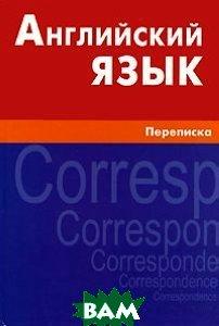 Купить Английский язык. Переписка, Живой язык, Соколова Е.Ю., 978-5-8033-0663-4