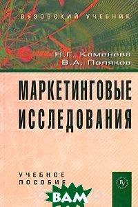 Купить Маркетинговые исследования, ИНФРА-М, Н. Г. Каменева, В. А. Поляков, 978-5-16-005152-9