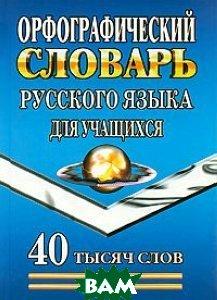 Купить Орфографический словарь русского языка для учащихся, ЛадКом, 978-5-91336-093-9