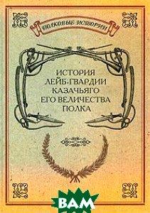 Купить История лейб-гвардии Казачьего Его Величества полка, Нестор-История, 978-5-98187-627-1