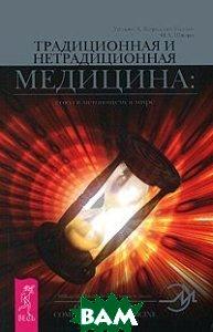 Купить Традиционная и нетрадиционная медицина. Союз в меняющемся мире, ИГ Весь, Уильям Х. Киркалди-Уиллис, О. А. Шварц, 1-55643-355-7