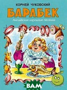 Купить Барабек (изд. 2012 г. ), ЯБЛОКО, Корней Чуковский, 978-5-94707-204-4