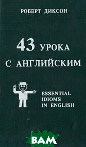 Купить 43 урока с английским, Печатный Двор, Роберт Диксон, 5-7062-0053-X