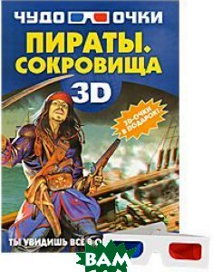 Купить Пираты. Сокровища (+ 3D-очки), Харвест, Ермакович Дарья Ивановна, 978-985-16-9152-0