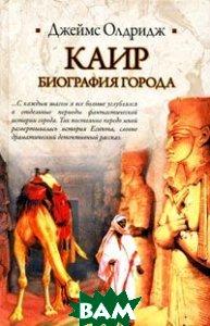 Купить Каир. Биография города, АСТ, Джеймс Олдридж, 978-5-17-069543-0