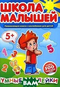 Купить Школа малышей. Умные наклейки. Для детей от 5 лет, Кинотавр Видео, 978-5-91149-184-0