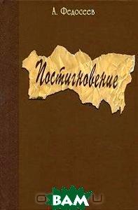 Купить Постигновение, Совершенно секретно, А. Федосеев, 978-5-91179-019-6