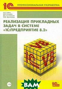 Купить Реализация прикладных задач в системе 1С:Предприятие 8.2 (+ CD-ROM), 1С-Паблишинг, А. П. Габец, Д. В. Козырев, Д. С. Кухлевский, Е. Ю. Хрусталева, 978-5-9677-1387-3