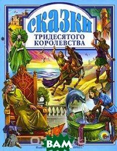 Купить Сказки тридесятого королевства, Проф-Пресс, 978-5-378-03210-5