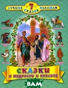 Купить 7 лучших сказок малышам. Сказки о мудрости и красоте, Проф-Пресс, 978-5-378-03185-6