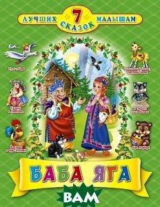 Купить 7 лучших сказок малышам. Баба Яга, Проф-Пресс, 978-5-378-03198-6
