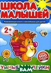 Купить Школа малышей. Умные наклейки. Для детей от 2 лет, Кинотавр Видео, 978-5-91149-203-8