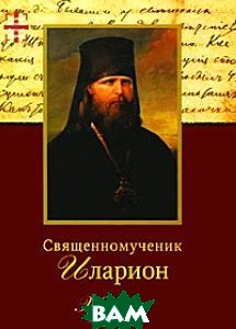 Купить Священномученик Иларион. Житие, Издательство Сретенского монастыря, 978-5-7533-0452-0