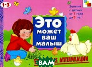 Купить Бумажные аппликации, Мозаика-Синтез, Дарья Колдина, 978-5-86775-660-4