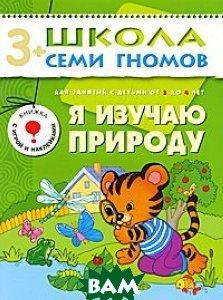 Купить Я изучаю природу. Для занятий с детьми от 3 до 4 лет, Мозаика-Синтез, Дарья Денисова, 978-5-86775-241-5
