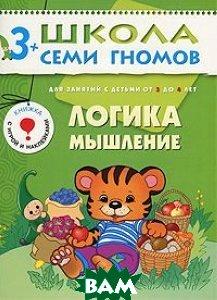 Купить Логика, мышление. Для занятий с детьми от 3 до 4 лет, Мозаика-Синтез, Дарья Денисова, 978-5-86775-178-4