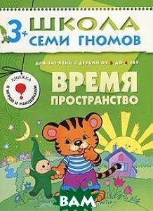 Купить Время. Пространство. Для занятий с детьми от 3 до 4 лет, Мозаика-Синтез, Дарья Денисова, 978-5-86775-192-0
