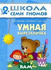 Купить Умная вырезалочка. Для занятий с детьми от 2 до 3 лет, Мозаика-Синтез, Дарья Денисова, 978-5-86775-247-7