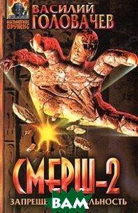 Купить Смерш-2 (изд. 1998 г. ), ЭКСМО-ПРЕСС, Василиий Головачев, 5-04-000515-6