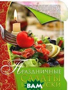 Купить Праздничные салаты и закуски, АСТ, Астрель, Д. В. Нестерова, 978-5-271-26474-0