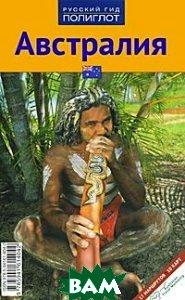 Купить Австралия. Путеводитель, Аякс-пресс, Клаус-Петер Хютт, 978-5-94161-404-2