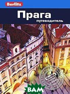 Купить Прага. Путеводитель, ФАИР, Линдсей Беннет, 978-5-8183-1702-1