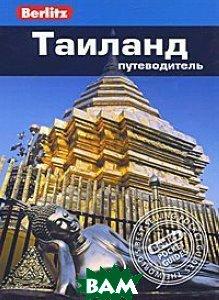 Купить Таиланд. Путеводитель, ФАИР, Бен Дэвис, 978-5-8183-1704-5
