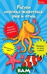 Купить Рисуем морских животных, рыб и птиц, Принт-Сервис, 978-966-2269-66-6