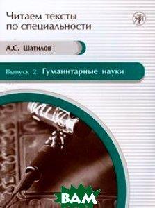 Купить Гуманитарные науки, Златоуст, А. С. Шатилов, 978-5-86547-567-5