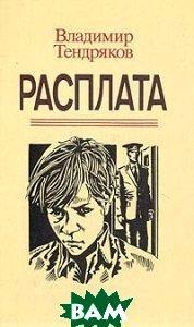 Купить Расплата, Юнацтва, Владимир Тендряков, 5-7880-0120-X