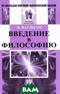 Купить Введение в философию, Либроком, Ф. Паульсен, 978-5-397-01598-1