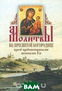Купить Молитвы ко Пресвятой Богородице пред чудотворными иконами Ея, Крестовоздвиженское Православное братство, 978-5-904313-07-4