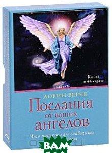 Купить Послания от Ваших ангелов (книга + карты), Synergie, Дорин Верче, 978-80-7370-060-7