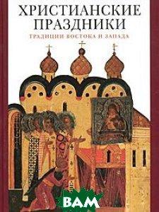 Купить Христианские праздники. Традиции Востока и Запада, Аврора, Виктория Гусакова, 978-5-7300-0898-4
