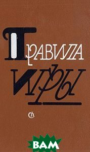 Купить Правила игры. Сборник, Советский писатель. Москва, 5-265-01177-3