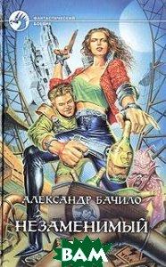 Незаменимый вор, Армада, Александр Бачило, 5-93556-037-2  - купить со скидкой