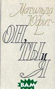 Купить Он, ты и я, Советский писатель. Москва, Матильда Юфит, 5-265-01223-0