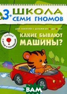 Купить Какие бывают машины? Для занятий с детьми от 3 до 4 лет, Мозаика-Синтез, Дарья Денисова, 978-5-86775-206-4