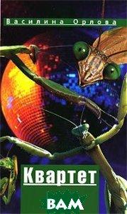 Купить Квартет (изд. 2009 г. ), ВАГРИУС, Василина Орлова, 978-5-9697-0756-6