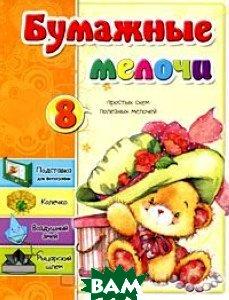 Купить Бумажные мелочи, ПОПУРРИ, С. А. Мишина, 978-985-15-1192-7