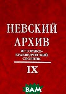 Купить Невский архив. Историко-краеведческий сборник. Выпуск 9, Лики России, 978-5-87417-349-4