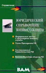 Купить Юридический справочник военнослужащего, ФЕНИКС, 978-5-222-18531-5