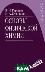Основы физической химии. Гриф МО РФ