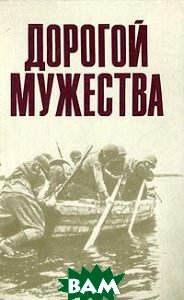 Купить Дорогой мужества, Издательство политической литературы, 5-250-00092-4