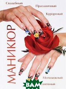 Купить Маникюр (изд. 2011 г. ), АСТ, Астрель, 978-5-17-071354-7