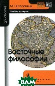 Купить Восточные философии, АКАДЕМИЧЕСКИЙ ПРОЕКТ, М. Т. Степанянц, 978-5-902767-58-9
