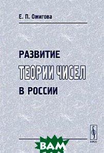 Купить Развитие теории чисел в России, Едиториал УРСС, Е. П. Ожигова, 978-5-354-01382-1